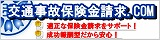 相談は初回無料!神戸を中心に兵庫・大阪で交通事故被害者の適正な保険金請求と後遺障害(後遺症)の認定をサポート致します