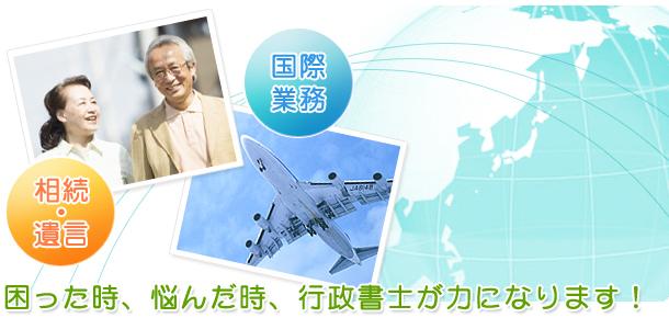 相談は初回無料!神戸・大阪を中心に事業承継・ビザ申請・交通事故の保険金請求・相続・遺言のサポートを致します!