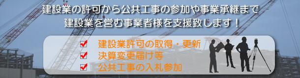 神戸を中心に兵庫県内の建設業許可、更新、決算変更届け、経営事項審査を支援