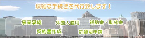 神戸を中心に兵庫県・大阪で事業承継・外国人雇用・補助金・助成金申請・契約書作成・許認可申請を中心とした中小企業支援を行います!