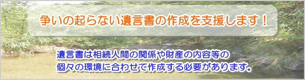相続問題でトラブルにならないような遺言書作成をサポート・アドバイスします!一人で悩まずに、まず一度ご相談ください。兵庫県内、大阪府内すぐに駆けつけます!