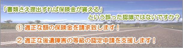 自賠責保険の保険請求はお任せ下さい。神戸を中心に兵庫県内、大阪府内すぐに駆けつけます!