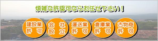 帰化申請、建設業許可、運送業許可、会社設立、倉庫業許可はお任せください!。神戸を中心に兵庫・大阪ならすぐに駆けつけます!
