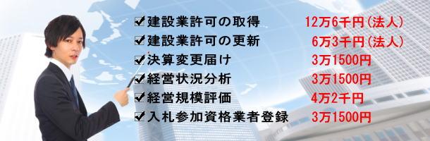 建設業許可から公共工事の参加まで神戸を中心に兵庫県の建設業事業者をサポート