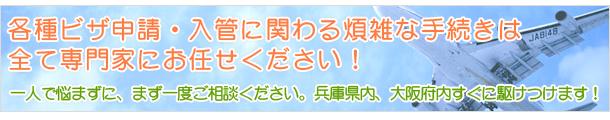 各種ビザ申請・入管に関わる煩雑な手続きは全て専門家にお任せください!一人で悩まずに、まず一度ご相談ください。兵庫県内、大阪府内すぐに駆けつけます!